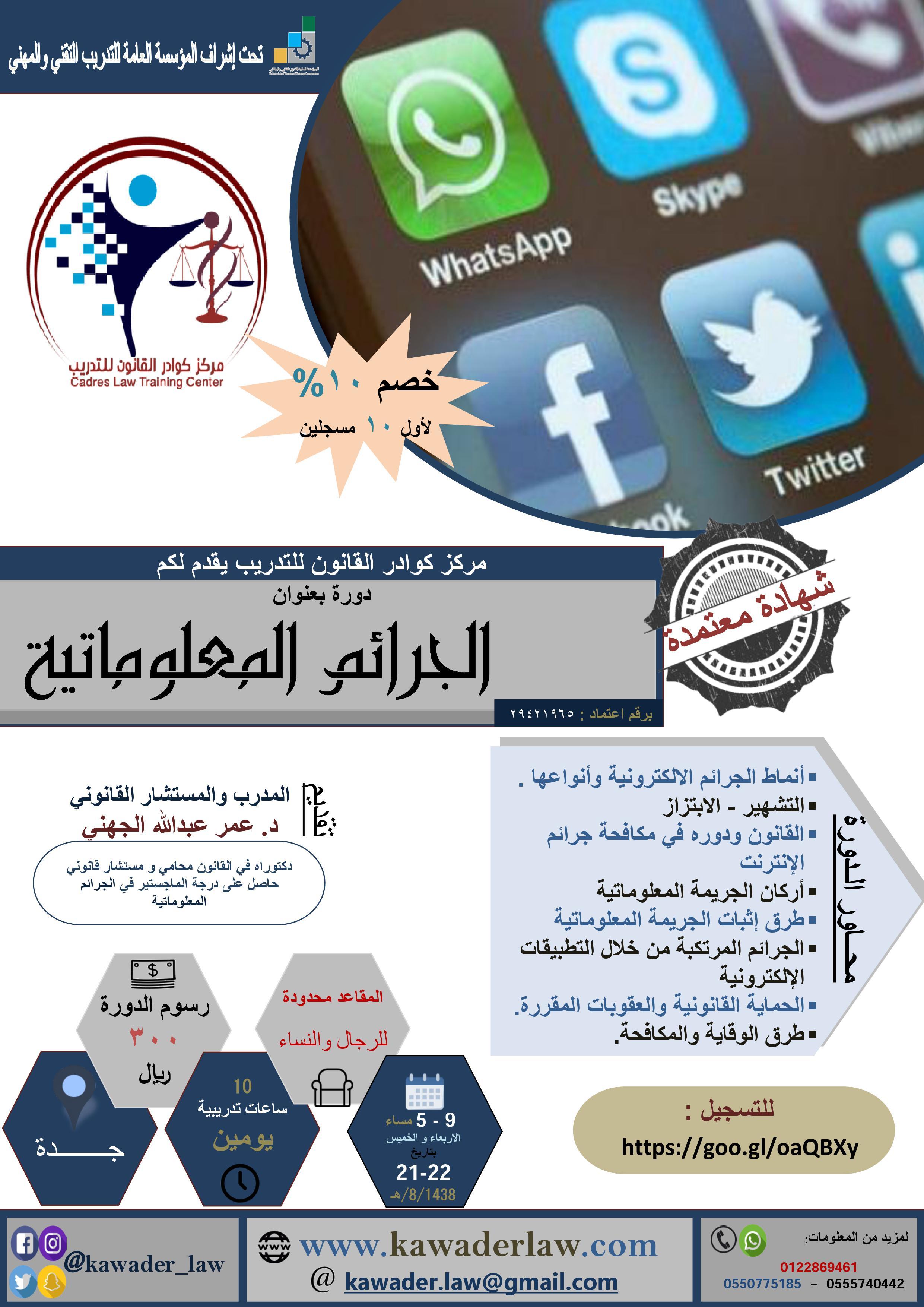 المستشار والمحامي د. عمر الجهني يقدم دورة في الجرائم المعلوماتية الالكترونية  بثوب جديد