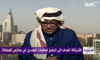 عودة المسرح المدرسي للحياة في السعودية