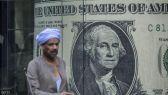 مصر.. البنك المركزي يتلقى 4 مليارات دولار