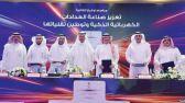 اتفاقية سعودية لتوطين صناعة 10 ملايين عداد كهربائي ذكي