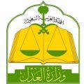 تحديث لائحة نظام القضاء التنفيذي في المملكة العربية السعودية