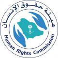 هيئة حقوق الإنسان: عدم اللجوء لإيقاف الخدمات إلا في أضيق الحدود