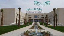 أعلنت وزارة التعليم  تأجيل عودة الدراسة حضورياً للمرحلة الابتدائية و لمن هم أقل من 12 عاماً