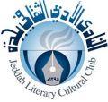 نادي جدة الأدبي يكرم الفائزين بجائزة الإصدار الأول