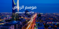 """""""نفط السعودية الأبيض"""".. كيف يحقق موسم الرياض رؤية 2030"""