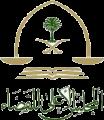 رئيس المجلس الأعلى للقضاء يوجه المحاكم بإعادة جدولة المواعيد المتأثرة بالإجازة