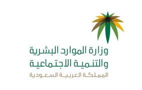 «10 توجيهات» من وزارة الموارد البشرية للمنشآت وأصحاب الأعمال