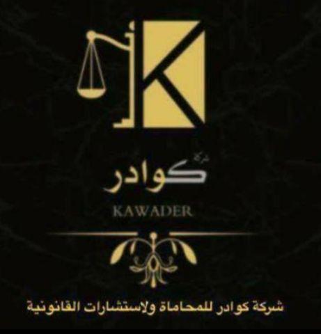 شركة كوادر للمحاماة عضو الهيئة السعودية للمحامين تنجح في أكبر القضايا المالية وقت الجائحة كرونا