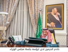 مجلس الوزراء يوافق على النظام الآلي لحصر ملكيات المساكن