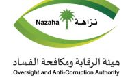هيئة الرقابة ومكافحة الفساد تكشف سرقة 147مليون والقبض على لواء متقاعد من وزارة الحرس الوطني