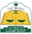 وزارة العدل: الإفراغ العقاري الإلكتروني متاح على مدار الساعة عبر بوابة ناجز