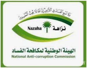 الفساد الإداري المنظم في المملكة العربية السعودية