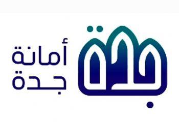 أمانة محافظة جدة  كسب 213 حكماً قضائيا بقيمة نصف مليار ريال
